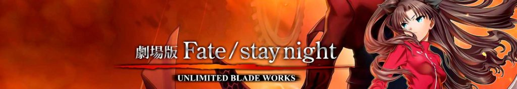 Pelicula Fate/stay night Unlimited Blade Works